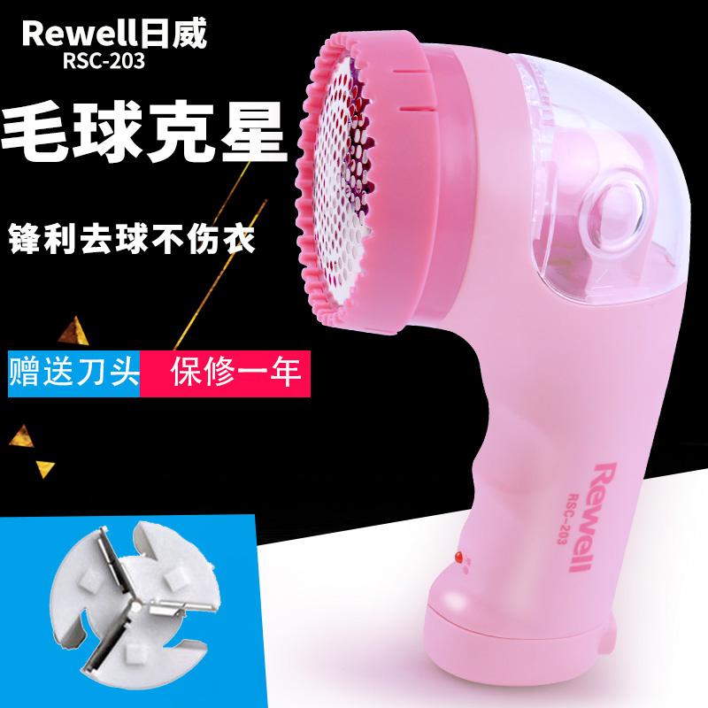 Shaving machine hair ball trimmer charging type ball remover hair clothing hair remover shaving ball machine RIWEI 203