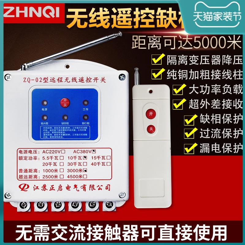 家用220v大功率电机水泵无线遥控开关380v缺相保护遥控器远程