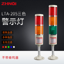 LTA-205 multi-layer warning lamp sound and light alarm three-color machine tool lamp indicator light signal 220v24v