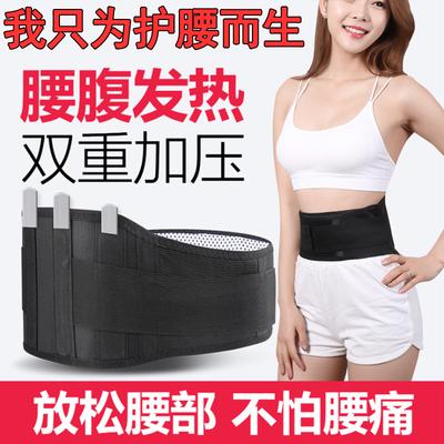 Self-heating steel plate waist belt sports training lumbar disc strain, waist warmth lumbar intervertebral disc men and women low back pain