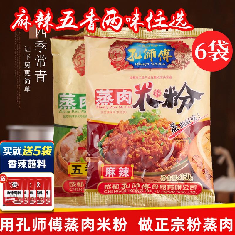 四季常青孔师傅蒸肉粉150g*米粉