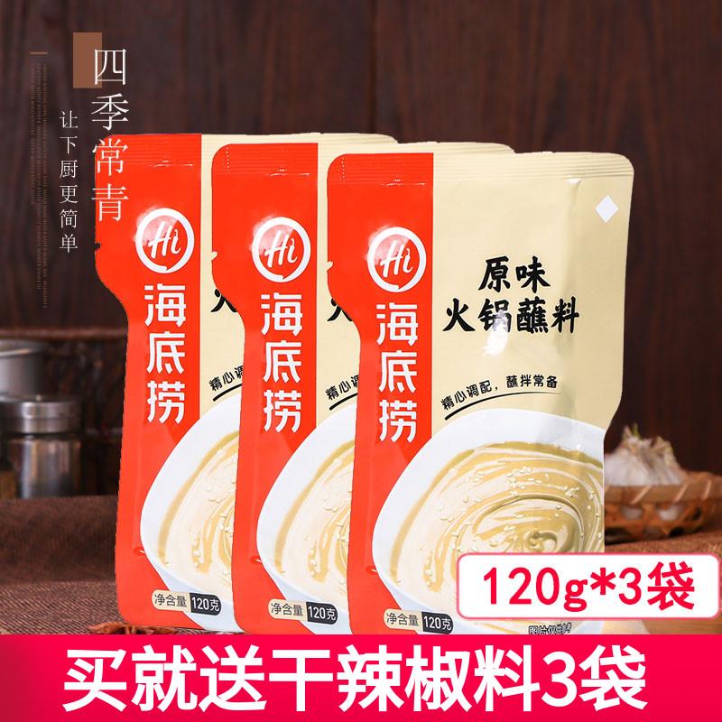 海底捞原味芝麻酱火锅蘸料120g*3小包装组合家用涮羊肉沾蘸酱湿料(用1元券)