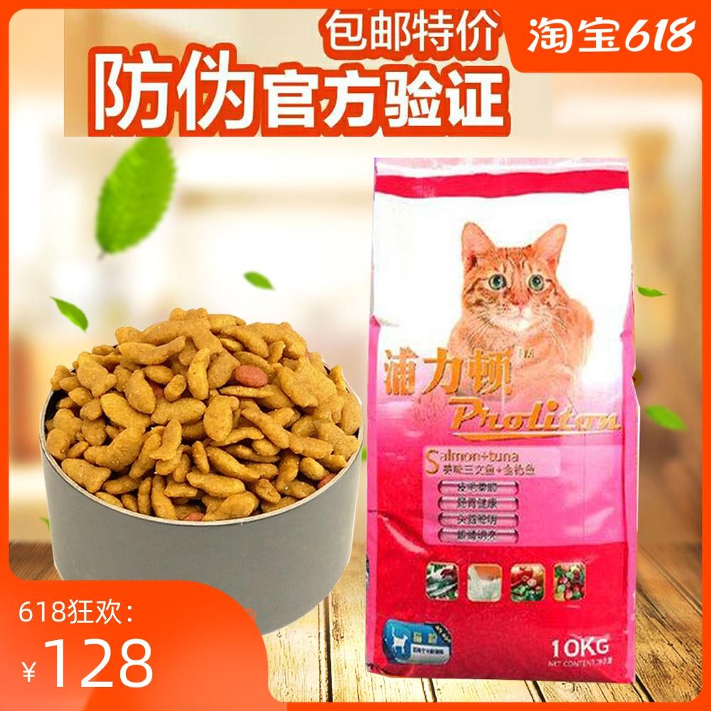 特价猫粮浦力顿深海鱼味+金枪鱼全阶段猫粮10kg成幼猫流浪猫专用优惠券