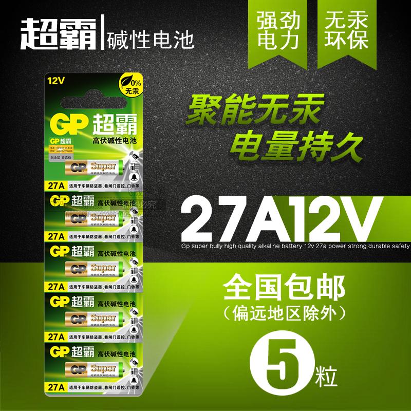GP超霸12V27A点读笔a27s车库摩托汽车遥控器12伏L828电池E27A-12V