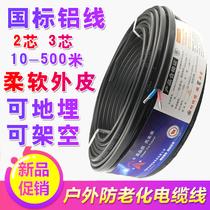 铝线户外2芯3芯6 4 2.5 10平方电线电缆家用铝芯室外防老化护套线
