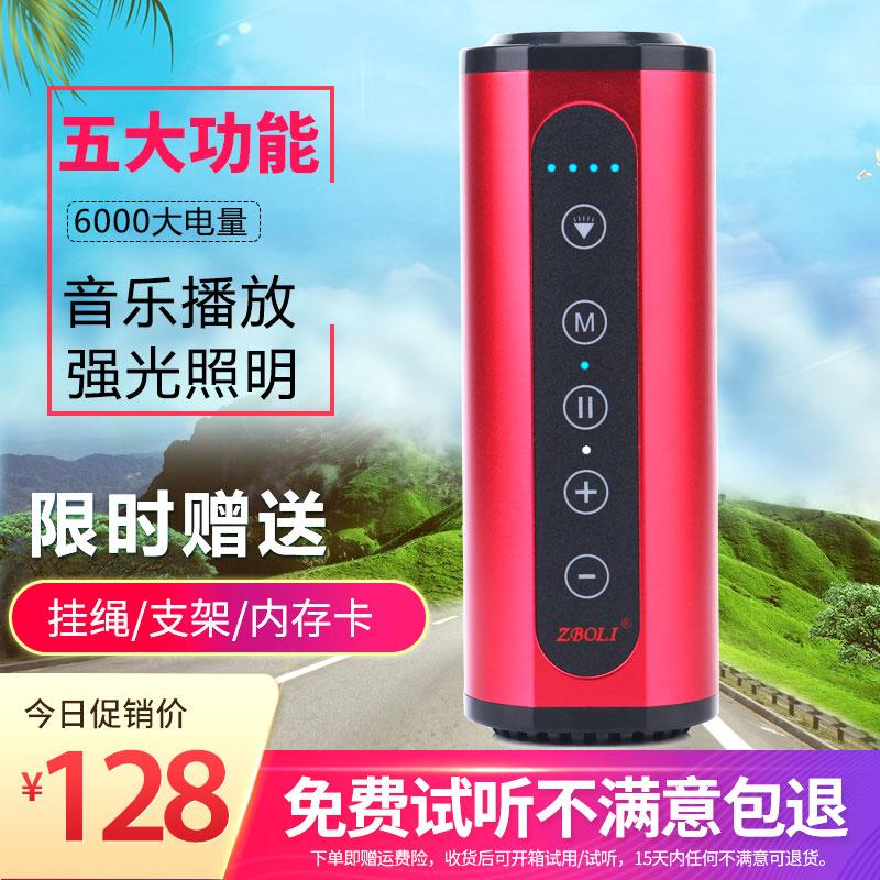 智博立户外便携式蓝牙音箱手电筒自行车低音炮充电宝插卡骑行音响