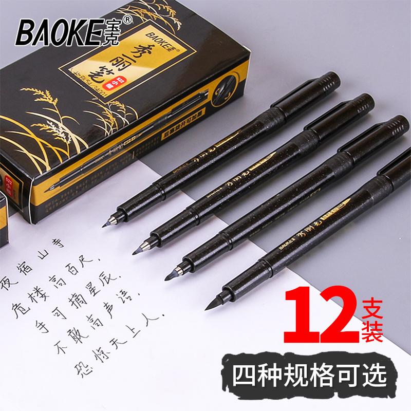 宝克秀丽笔毛笔书法练字笔软笔头绘画笔可加墨水勾线笔签签名笔