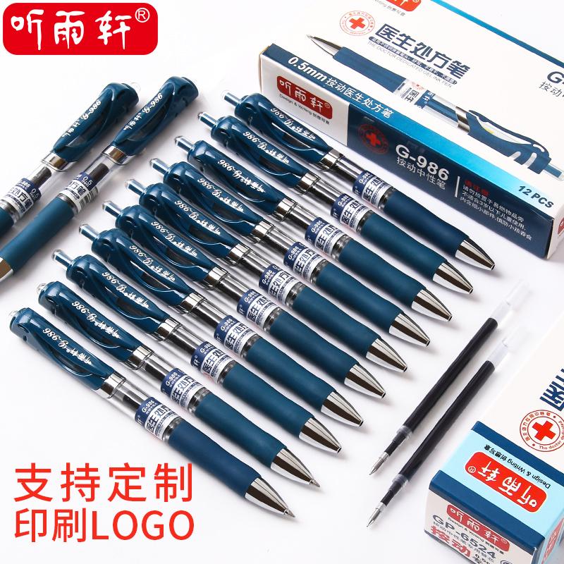 定制LOGO听雨轩医生处方笔按动中性笔墨蓝色水笔签字办公笔蓝黑笔