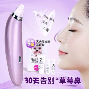 Beauty sonic cleansing instrument pore cleaner blackhead remover electric household automatic wash machine