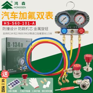 鸿森冷媒 加液双表套装空调加氟工具/雪种冷媒表/汽车空调