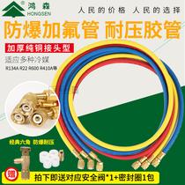 鸿森加氟管冷媒雪种加液管汽车空调冲氟管加液管加氟管R410管