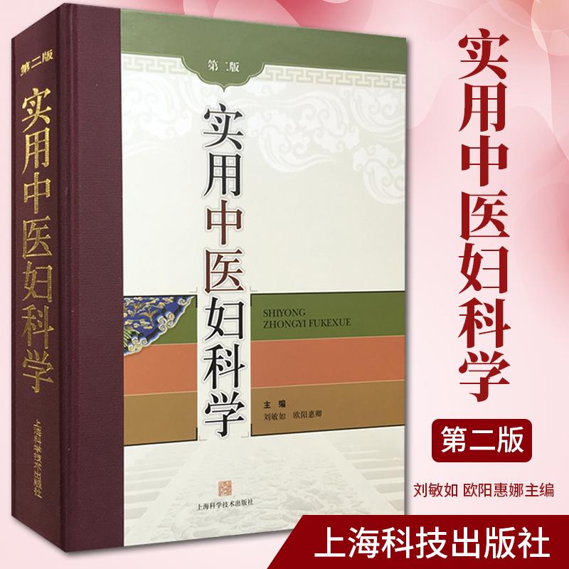上海科欧阳惠卿刘敏如第二版实用中医妇科学医学书正版