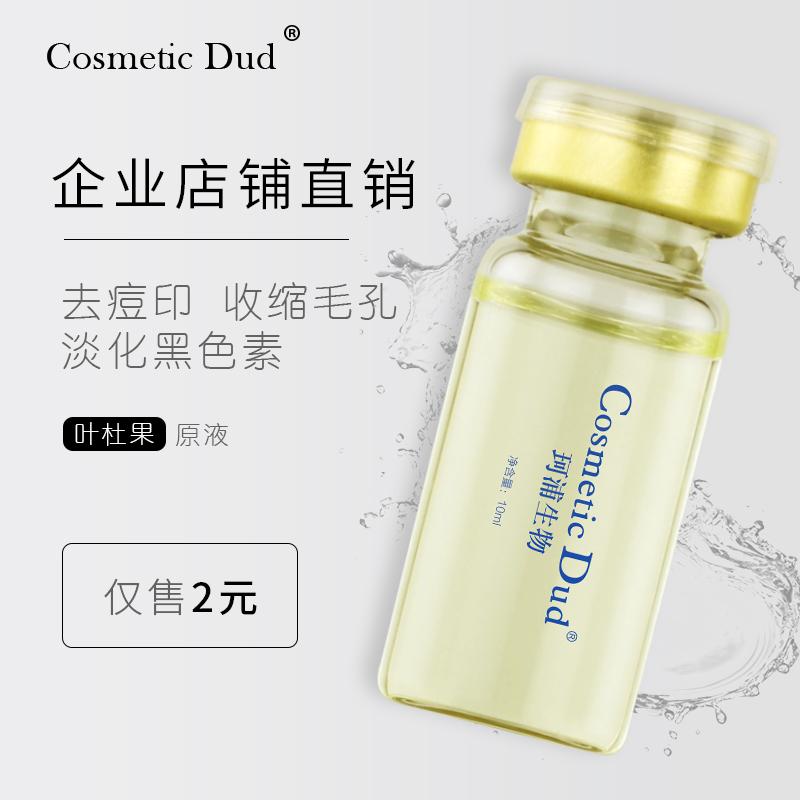 叶杜果原液安瓶10ml去痘印去粉刺淡化收缩毛孔修护精华美容院专用