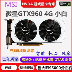 充新 三年质保 微星GTX960 4G 吃鸡台式机独立电脑游戏显卡2g独显