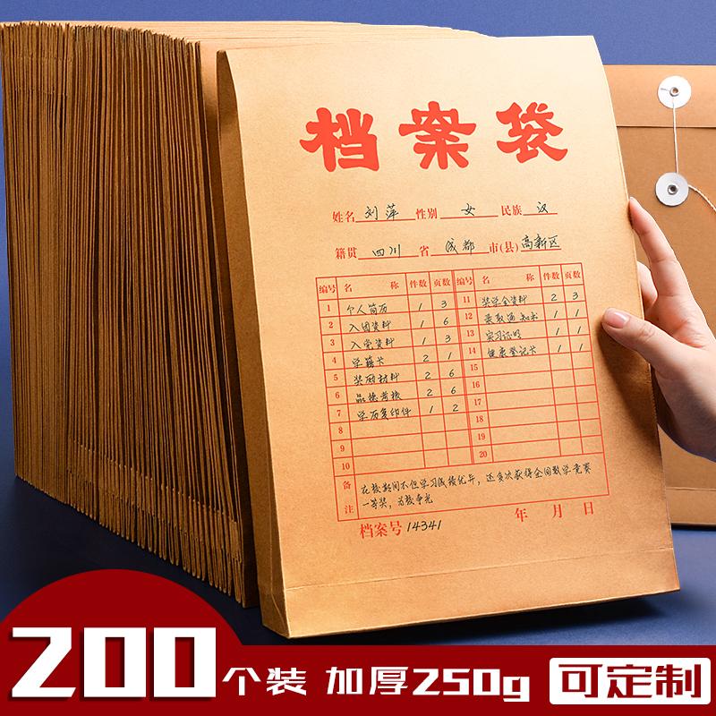 200个a4牛皮纸档案袋定做定制印logo投标文件袋塑料办公用品加厚人事学生团员合同文档收纳袋大容量a3资料袋