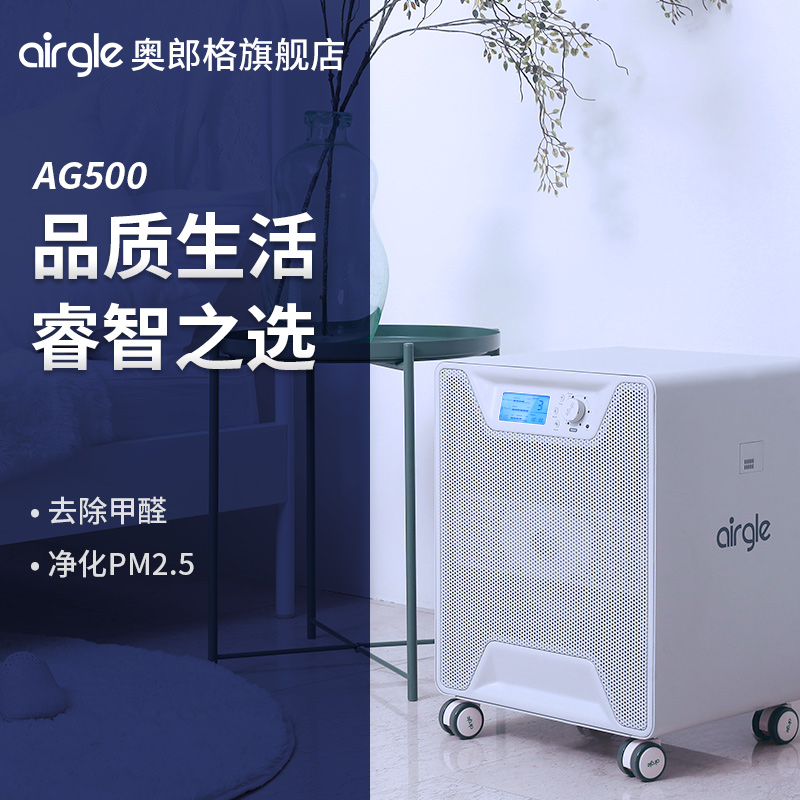 Removal of haze PM2.5 and formaldehyde by air orange ag500 household air purifier