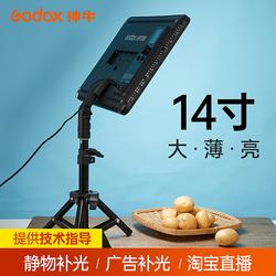 神牛LED260C拍美食网红直播间补光灯摄影手持便携拍照常亮打光灯摄影灯柔光灯室内打光灯外拍摄像灯