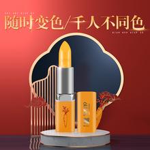 索菲欧胡萝卜素健康口红变色唇膏孕期可用彩妆保湿滋润型温变口红