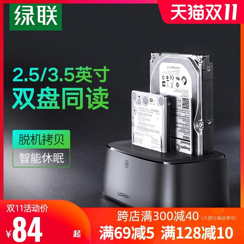 绿联外置移动硬盘盒2.5/3.5英寸SATA硬盘底座USB3.0双硬盘对拷数据笔记本台式机械硬盘变移动硬盘盒子外壳