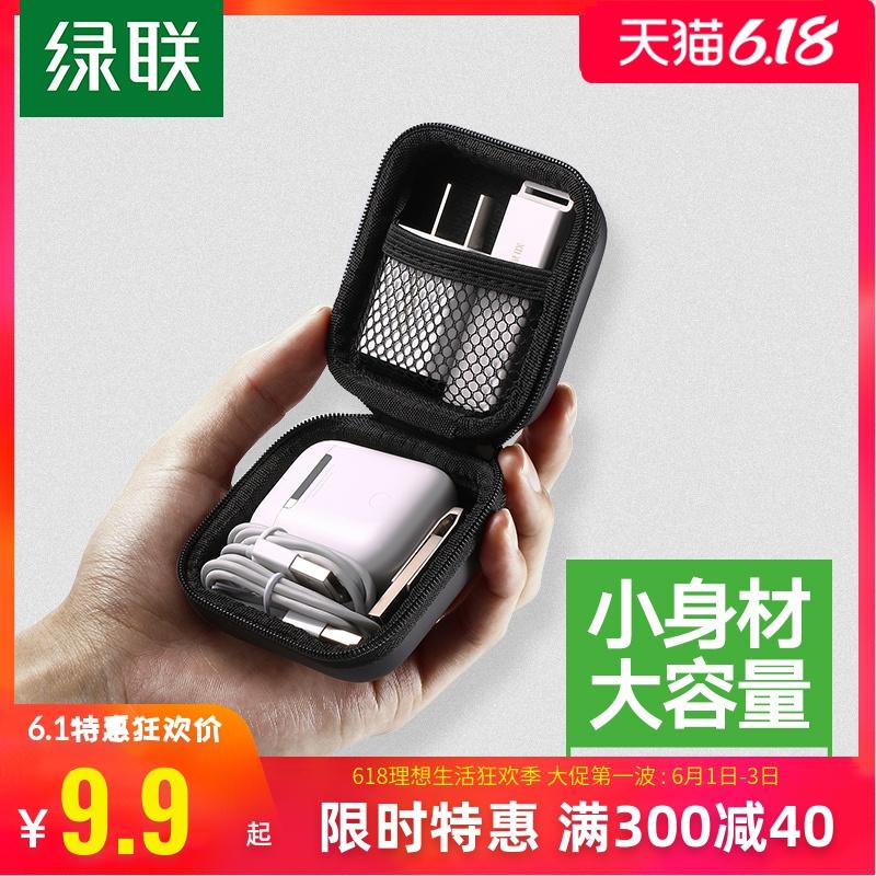 绿联耳机收纳盒数码u盘包数据线手机充电器充电头收纳袋迷你盒子便携小巧蓝牙耳机收纳包