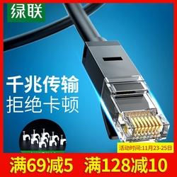 绿联网线家用高速超6六类千兆网线七类五5电脑路由器宽带网络跳线