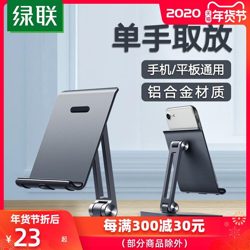 綠聯平板支架金屬桌面懶人支架夾手機底座直播看視頻游戲支撐架蘋果ipad平板支架12.9英寸大號平板架手機架