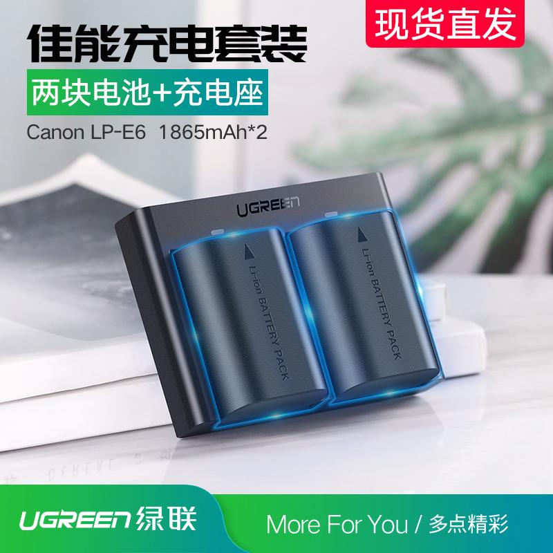 绿联佳能相机电池充电套装LP-E6电池充电器70D 6D 5D2 60Da 7D 5D3 80D通用canon单反数码相机充电器电池套装,可领取3元天猫优惠券