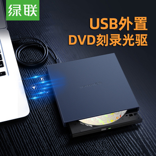 绿联外置DVD刻录机USB2.0外接光驱笔记本台式机电脑通用usb移动光驱dvd光驱cd vcd光碟24x高速空白光盘刻录器价格