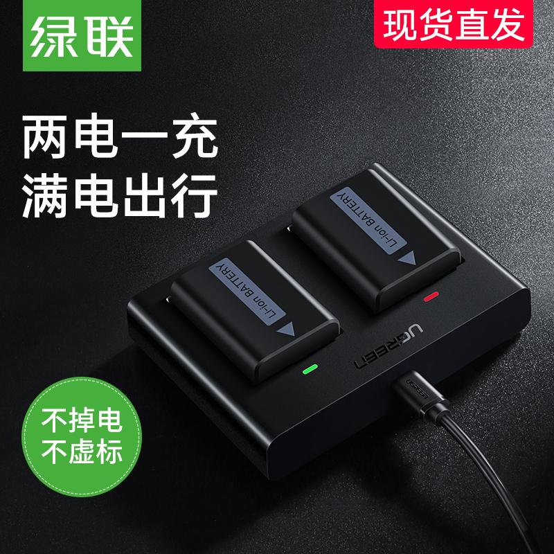 绿联索尼a6000电池 np-fw50电池a7m2相机A7r2 s2微单a6300 A5100 A6500 7Rm2 5100 QX1 RX10M2 7S通用充电器