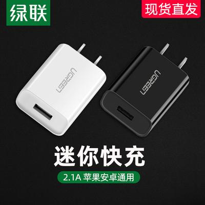绿联手机充电头苹果华为平板通用usb充电插头2.1A快充充电器适用小米oppo三星vivo安卓iphone6s78x手机充电器