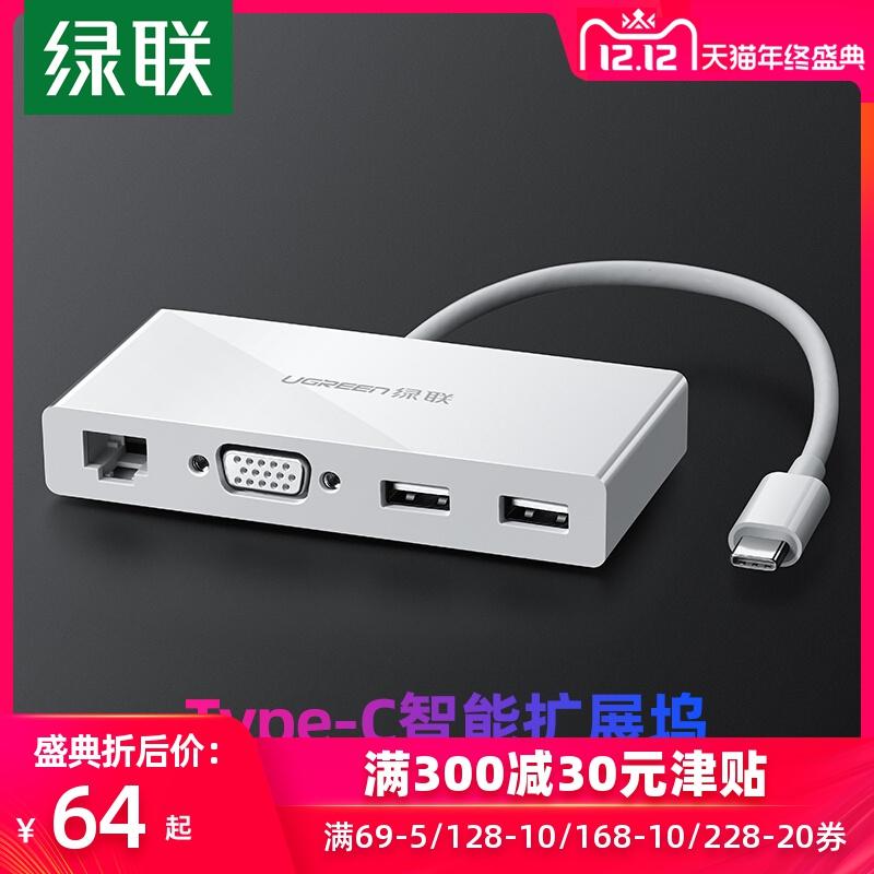 绿联Type-C扩展坞多功能合一HDMI视频VGA接口USB扩展rj45宽带上网口usb-c转换器适用苹果mac book笔记本电脑