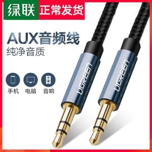 绿联车载aux音频线车用3.5mm公对公双头耳机手机汽车音响连接线电脑功放调音台对录线3.5音频线短线1米2米3米