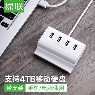绿联USB2.0分线器4口HUB集线器手机otg分线器电脑多接口一拖四USB扩展器安卓手机接U盘键盘鼠标游戏usb转换器