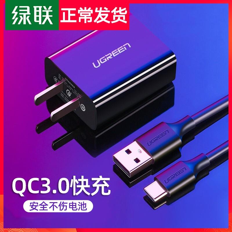绿联QC3.0充电器手机USB充电头18W闪快充适用小米689mix2s安卓mix3红米k20note7pro黑鲨手机通用快速冲电插头 thumbnail