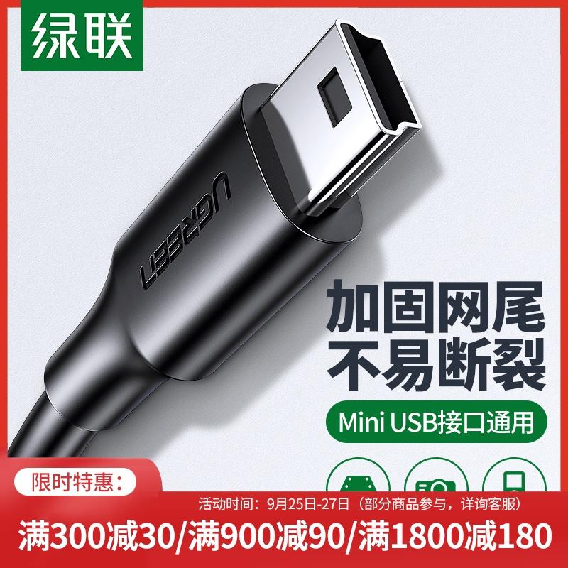 绿联mini usb数据线T型口平板MP3硬盘数码相机汽车导航数据线迷你usb充电线5pin行车记录仪供电线加长2米3米m