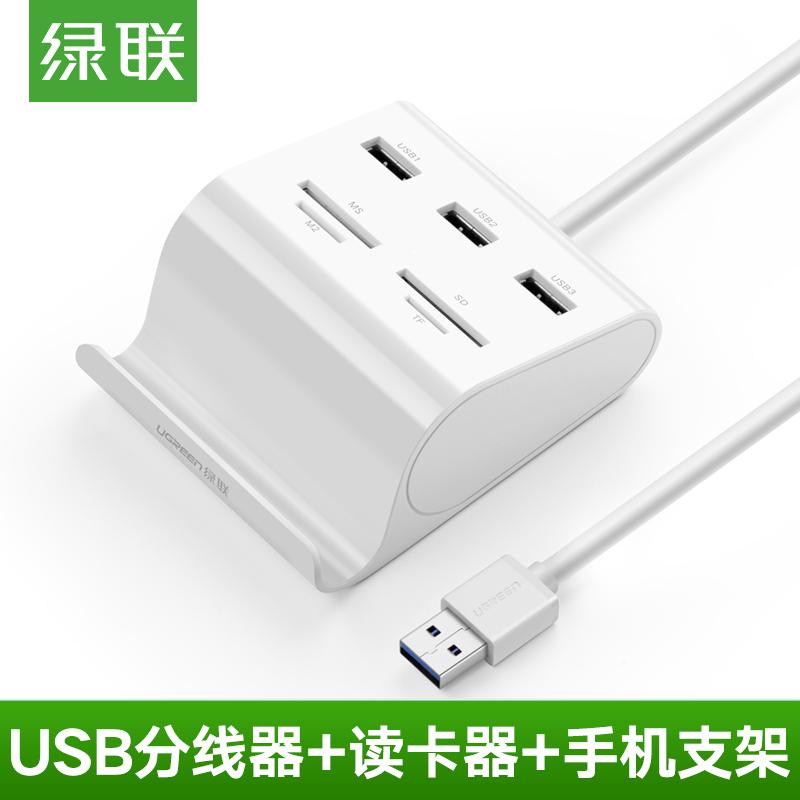 绿联USB读卡器高速usb3.0分线器多功能二合一SD卡TF卡读卡器USB扩展器hub集线器手机支架座OTG读卡器电脑通用