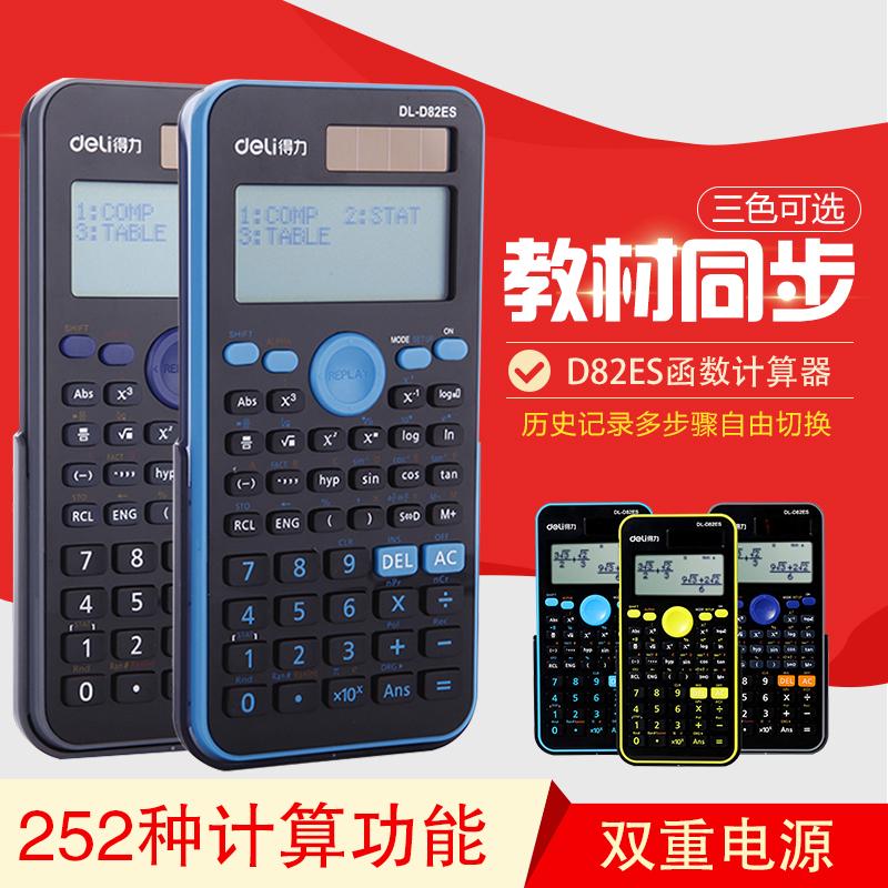 得力D82es函�涤�算器 科�W迷你�算器 �W生中高考� 太�能�算�C