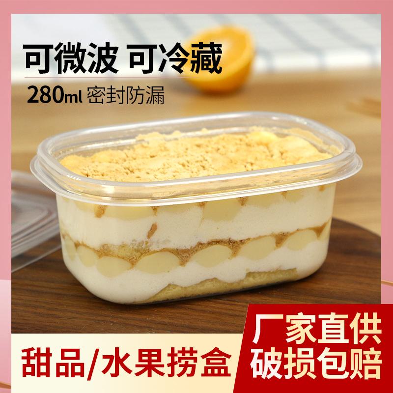 促销280ml一次性餐盒饭盒塑料带盖千层蛋糕甜品芋圆水果捞小盒子