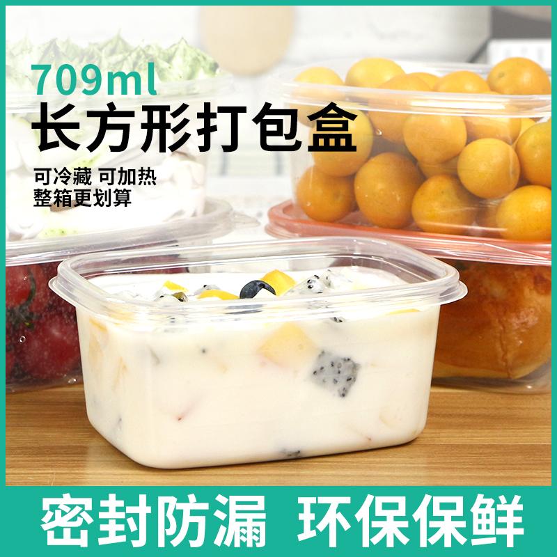 500ml促销709ml一次性餐盒透明塑料带盖打包外卖盒水果捞盒子千层