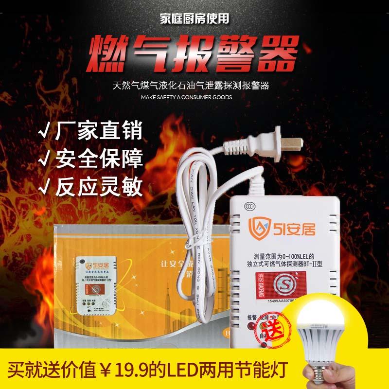 51安居家用燃气报警器天然气煤气液化石油气可燃气体泄露报警器