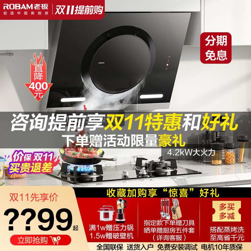 老板油烟机燃气灶套餐 26A7+32B1 烟机灶具套装品牌电器旗舰厨房