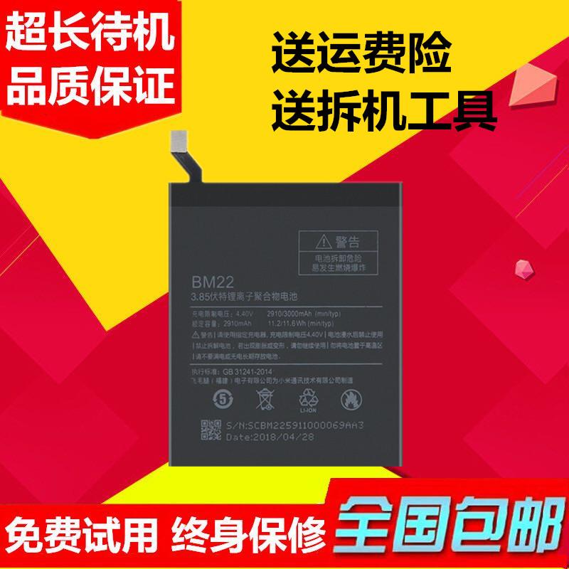 小米5手机电池 小米4 4C 5C 5X 5S plus note 3 max mix2电板原装