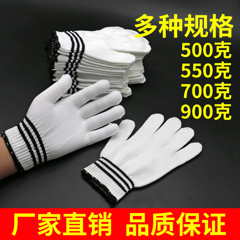 Gloves labor protection wear-resistant work thickened nylon white cotton gloves labor thin cotton yarn field gloves male