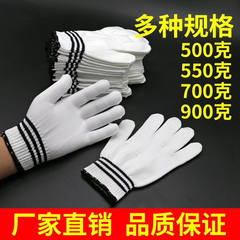 线手套劳保耐磨工作加厚尼龙白色棉线手套劳动薄款棉纱工地手套男