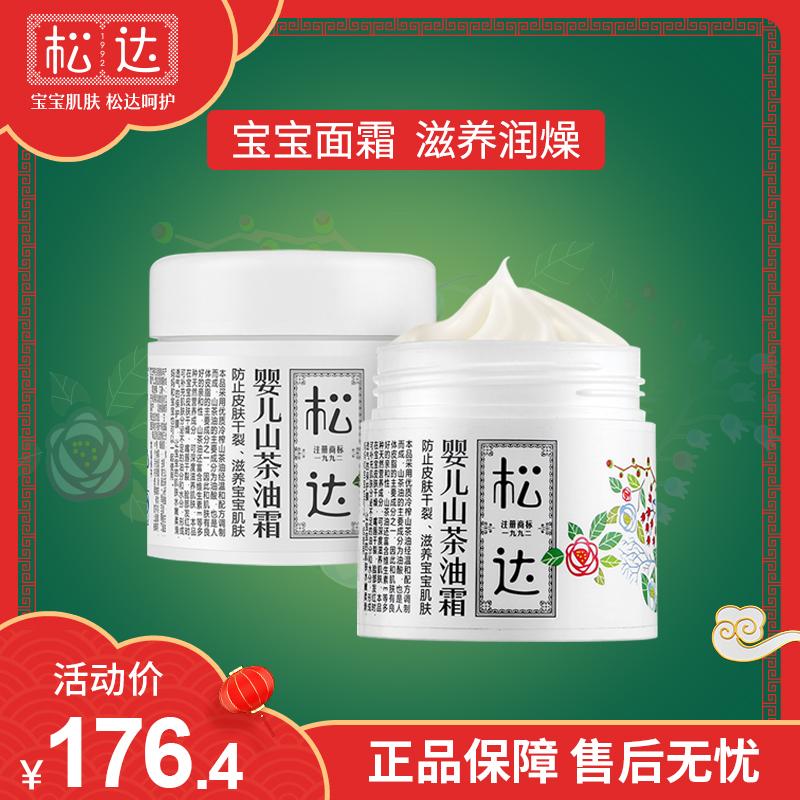 松达山茶油霜2瓶宝宝新生儿润肤霜