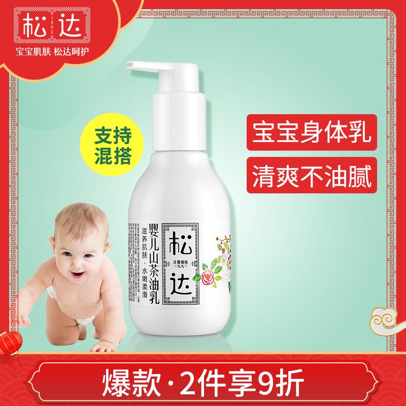 松达婴儿护肤山茶油乳128g宝宝霜