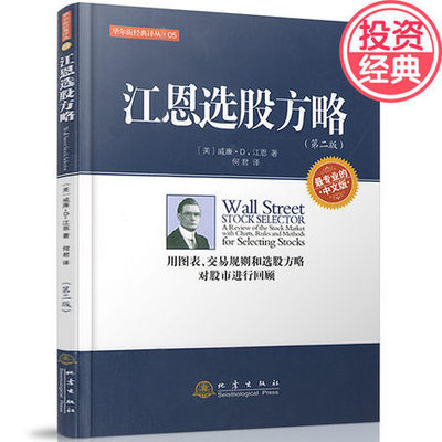 Genuine spot free shipping Gann stock selection strategy professional Chinese version)/Wall Street classic translation collection William He Jun translation Investment and financial management books Economic and financial funds earthquake