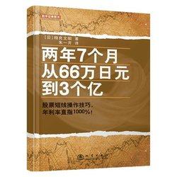 两年7个月从66万日元到3个亿 相良文昭 地震出版社 零基础学炒股期货市场 技术分析策略实盘操作 入门基础股票书籍