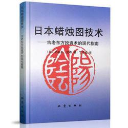 日本蜡烛图技术丁圣元投资目录入门
