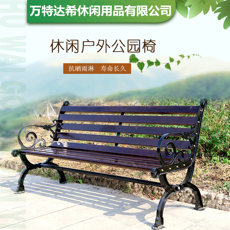 Garden outdoor park chair bench antiseptic wood leisure chair outdoor square solid wood back chair bench cast iron